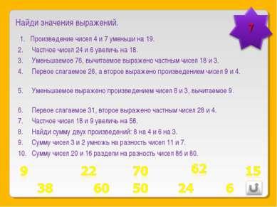 Произведение чисел 4 и 7 уменьши на 19. Частное чисел 24 и 6 увеличь на 18. У...