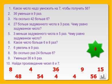 Какое число надо умножить на 7, чтобы получить 56? 36 уменьши в 9 раз. На ско...