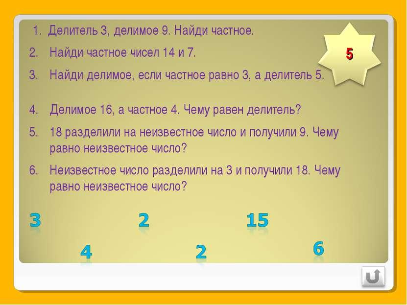Делитель 3, делимое 9. Найди частное. Найди частное чисел 14 и 7. Найди делим...