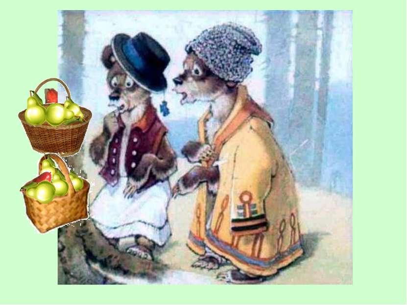 - Братья из сказки «Два жадных медвежонка» просят помочь. Вот что они пишут…