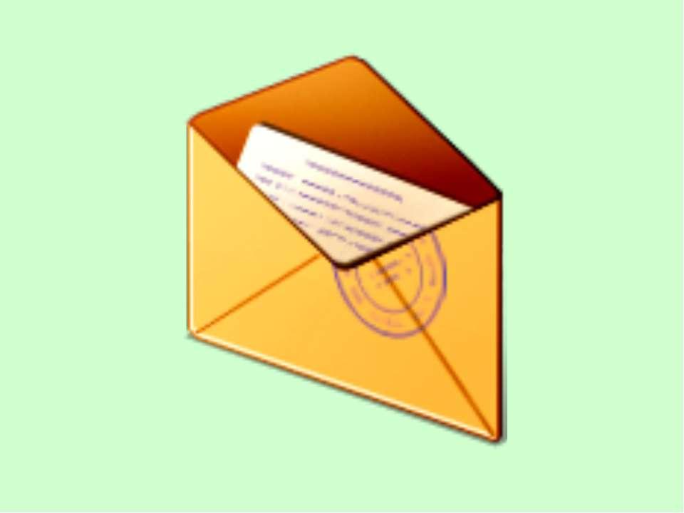 - Нам пришло письмо.