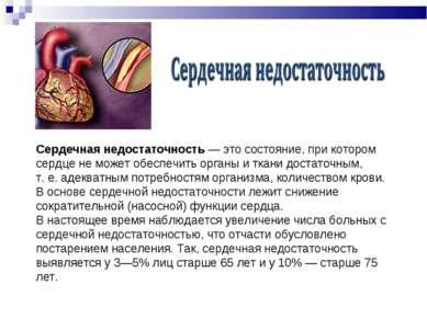 Сердечная недостаточность — это состояние, при котором сердце не может обеспе...