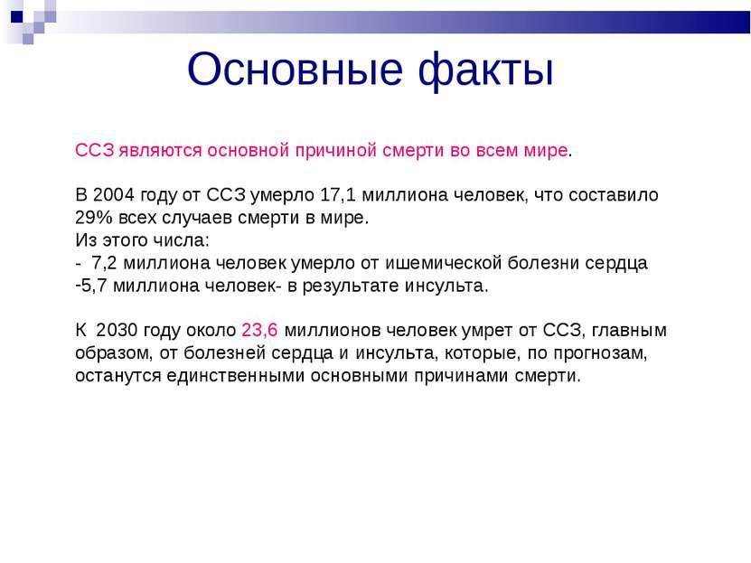 Основные факты ССЗ являются основной причиной смерти во всем мире. В 2004 год...