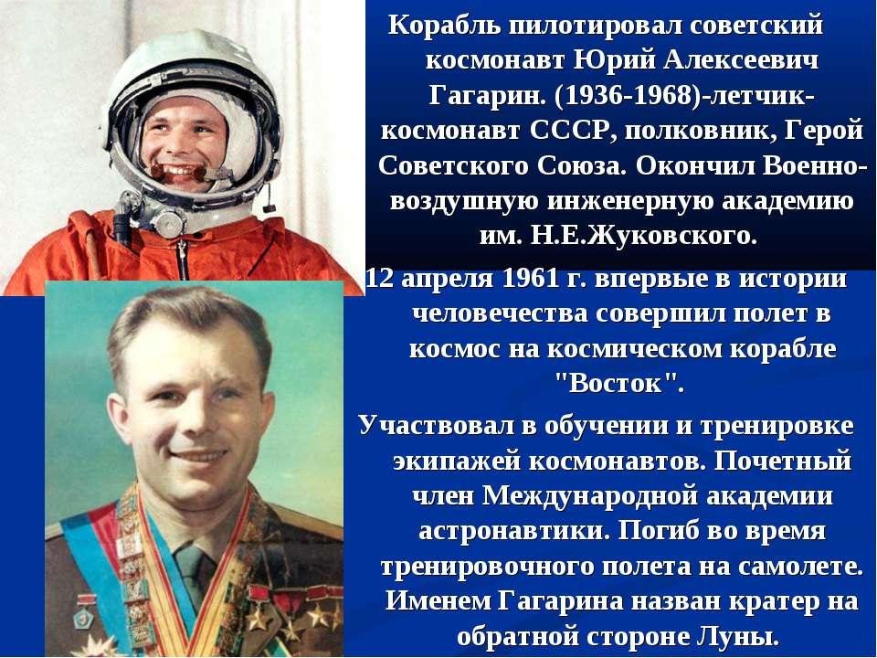Корабль пилотировал советский космонавт Юрий Алексеевич Гагарин. (1936-1968)-...