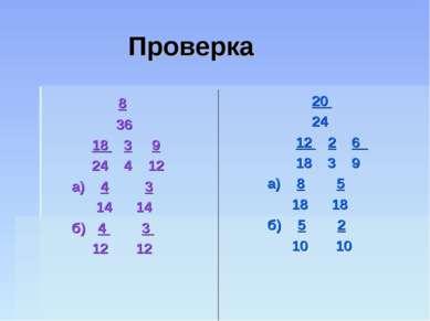 Проверка 8 36 18 3 9 24 4 12 а) 4 3 14 14 б) 4 3 12 12 20 24 12 2 6 18 3 9 а)...