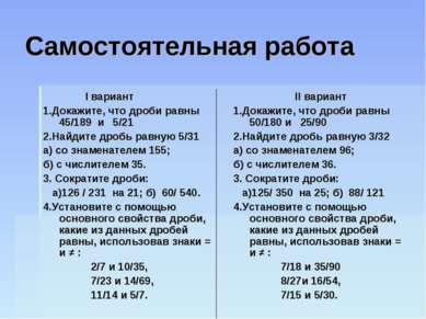 Самостоятельная работа I вариант 1.Докажите, что дроби равны 45/189 и 5/21 2....