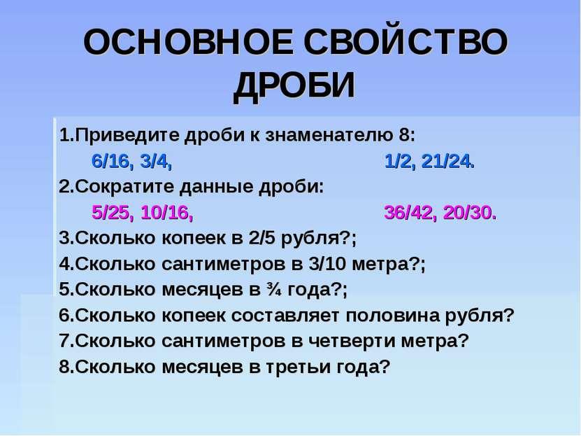 ОСНОВНОЕ СВОЙСТВО ДРОБИ 1.Приведите дроби к знаменателю 8: 6/16, 3/4, 1/2, 21...