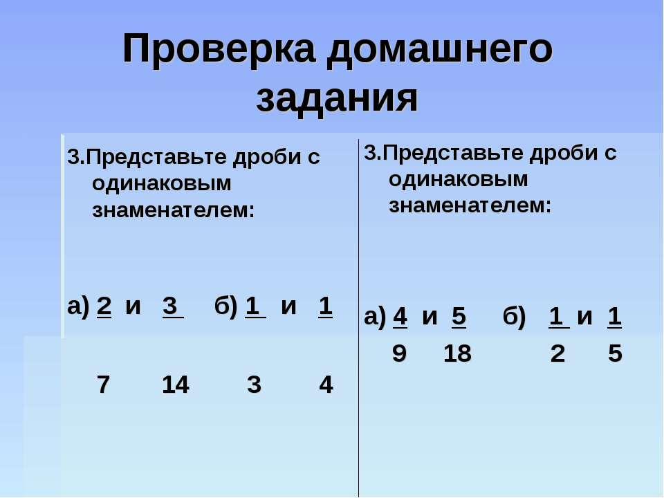 Проверка домашнего задания 3.Представьте дроби с одинаковым знаменателем: а) ...