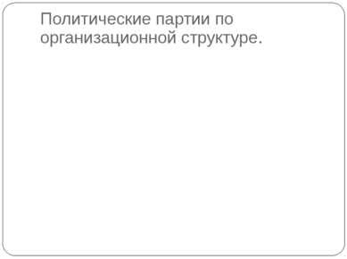 Политические партии по организационной структуре.