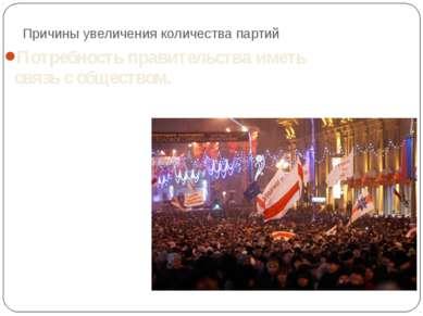 Причины увеличения количества партий Потребность правительства иметь связь с ...
