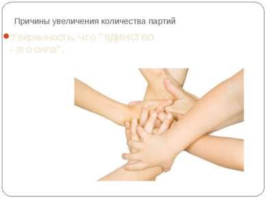 """Причины увеличения количества партий Уверенность, что """"единство - это си..."""