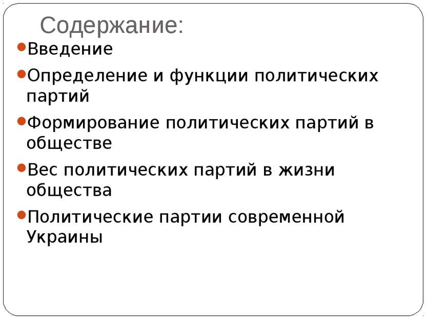 Содержание: Введение Определение и функции политических партий Формирование п...