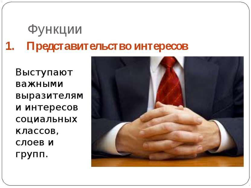 Функции 1. Представительство интересов