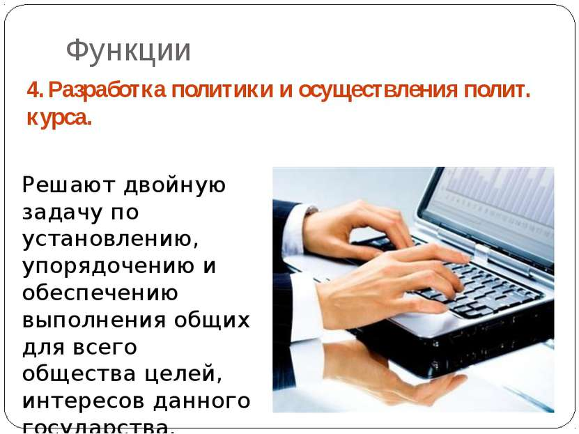 Функции 4. Разработка политики и осуществления полит. курса.