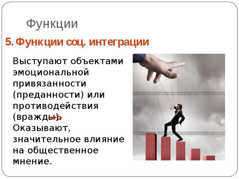 Функции 5. Функции соц. интеграции