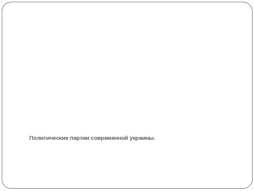 Политические партии современной украины.