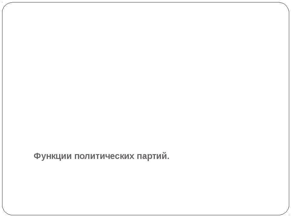 Функции политических партий.