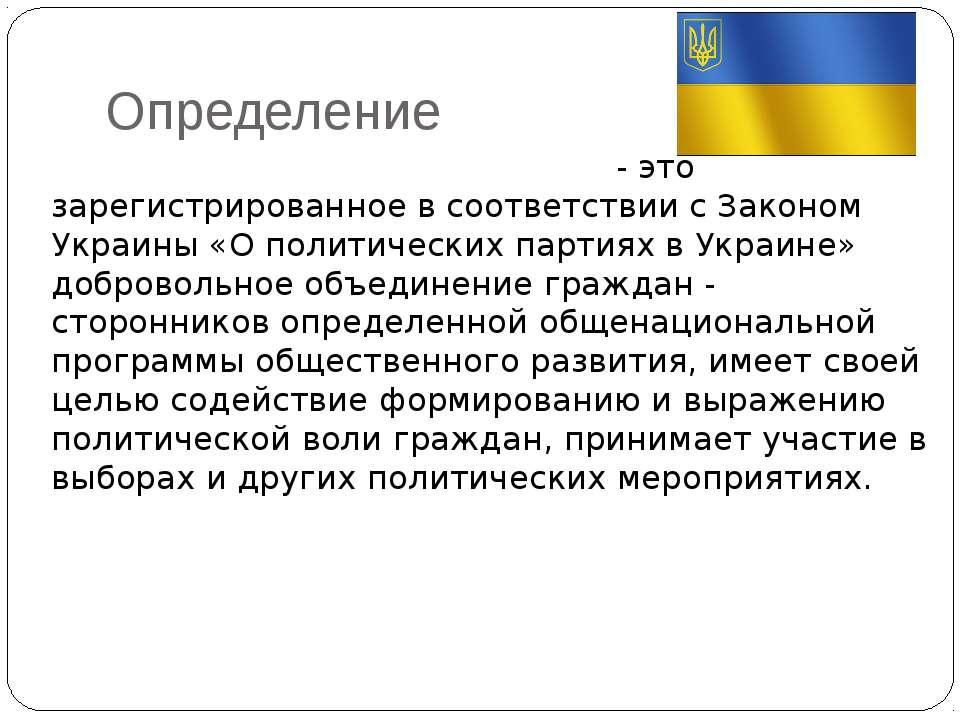 Определение Политическая партия в Украине - это зарегистрированное в соответс...