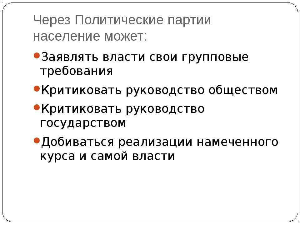Через Политические партии население может: Заявлять власти свои групповые тре...