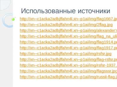 Использованные источники http://xn--c1acka2adbjffahn4l.xn--p1ai/img/flag1667....
