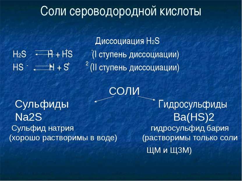 Соли сероводородной кислоты Диссоциация H2S H2S H + HS (I ступень диссоциации...