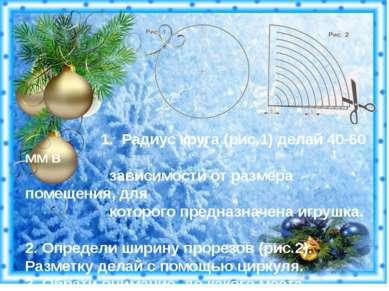 1. Радиус круга (рис.1) делай 40-60 мм в зависимости от размера помещения, дл...