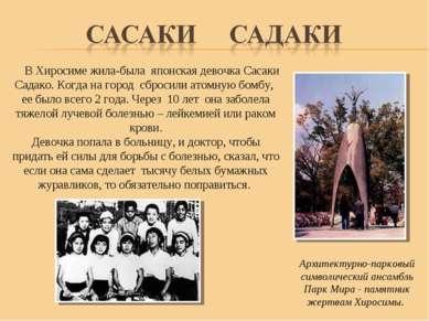 В Хиросиме жила-была японская девочка Сасаки Садако. Когда на город сбросили ...
