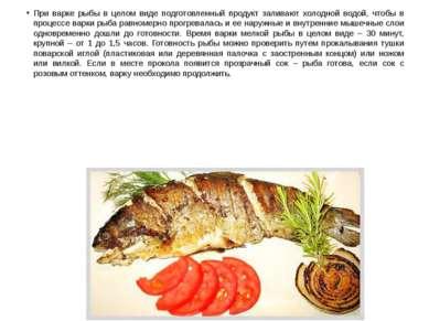 При варке рыбы в целом виде подготовленный продукт заливают холодной водой, ч...