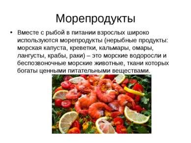 Морепродукты Вместе с рыбой в питании взрослых широко используются морепродук...