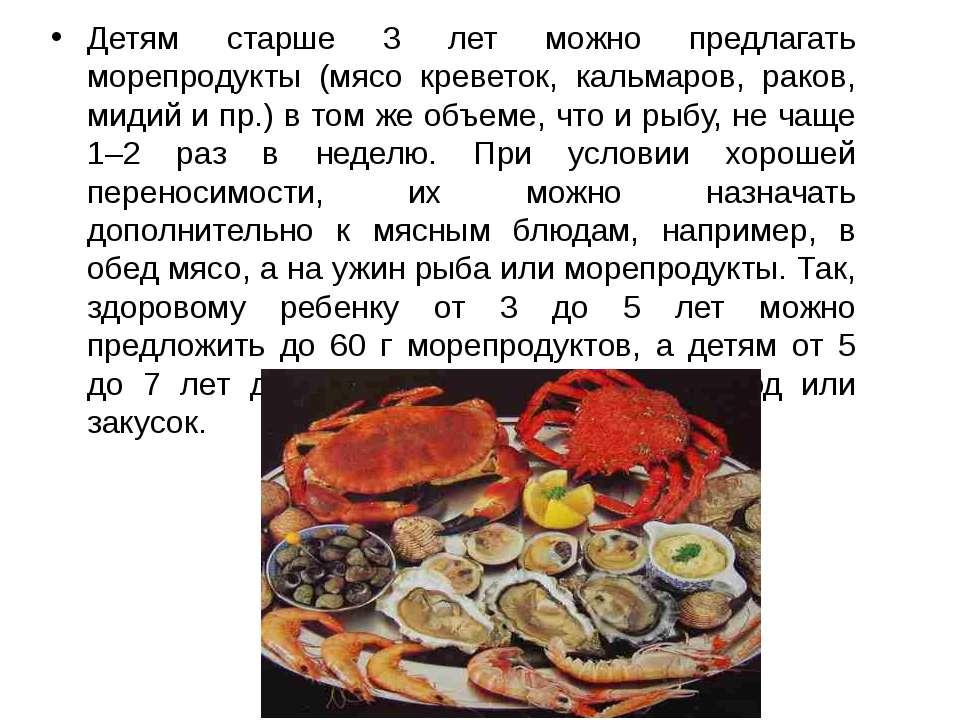 Детям старше 3 лет можно предлагать морепродукты (мясо креветок, кальмаров, р...
