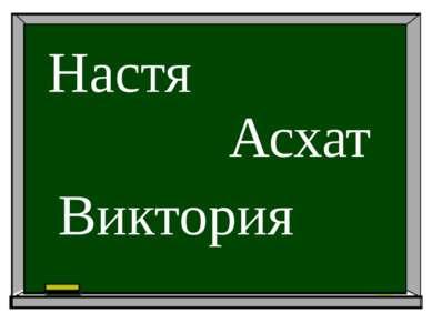 Настя Асхат Виктория
