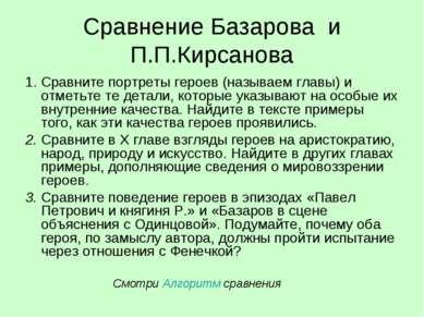 Сравнение Базарова и П.П.Кирсанова 1. Сравните портреты героев (называем глав...