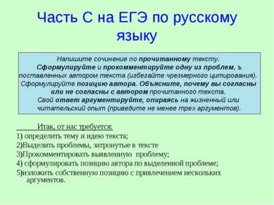 Часть С на ЕГЭ по русскому языку Итак, от нас требуется: 1) определить тему и...