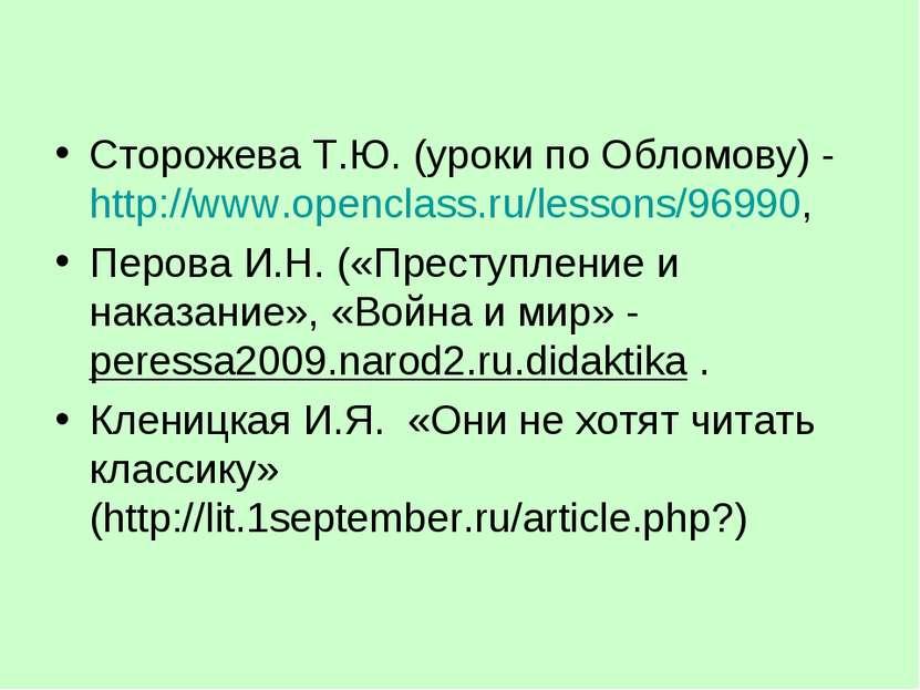 Сторожева Т.Ю. (уроки по Обломову) - http://www.openclass.ru/lessons/96990, П...