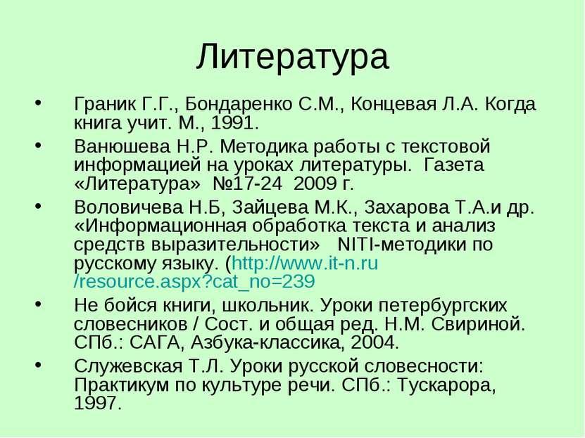 Литература Граник Г.Г., Бондаренко С.М., Концевая Л.А. Когда книга учит. М., ...