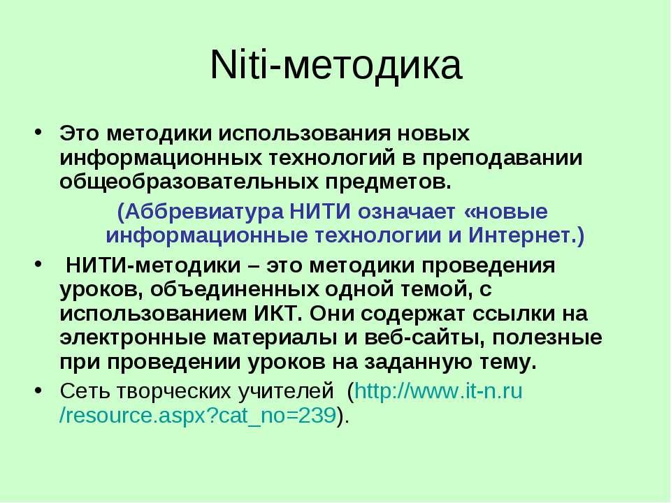 Niti-методика Это методики использования новых информационных технологий в пр...