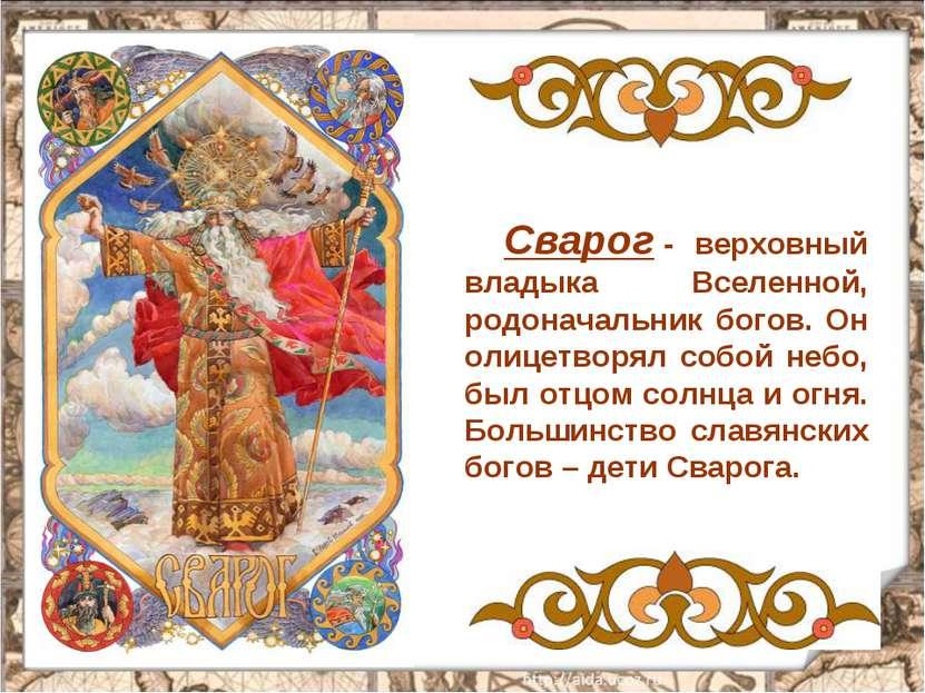 Сварог - верховный владыка Вселенной, родоначальник богов. Он олицетворял соб...