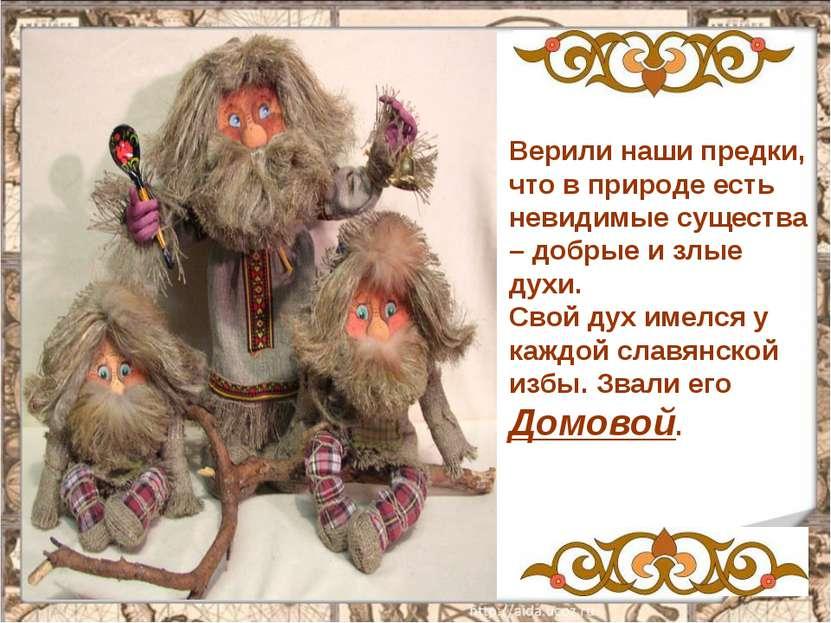 Верили наши предки, что в природе есть невидимые существа – добрые и злые дух...