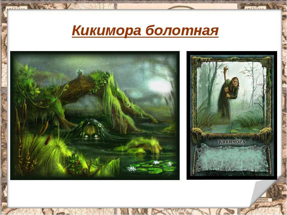 Кикимора болотная