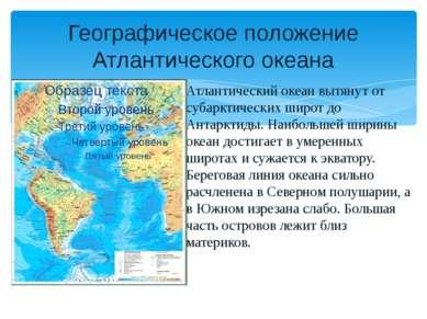 Географическое положение Атлантического океана Атлантический океан вытянут от...