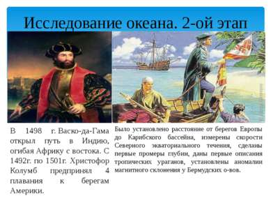 Исследование океана. 2-ой этап В 1498 г.Васко-да-Гама открыл путь в Индию, о...