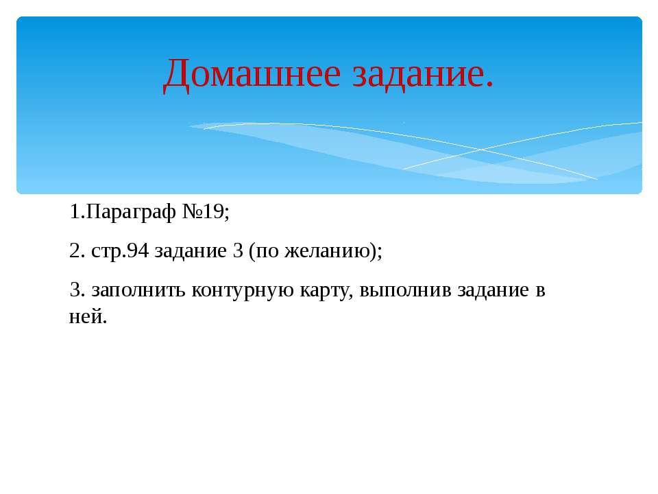 1.Параграф №19; 2. стр.94 задание 3 (по желанию); 3. заполнить контурную карт...