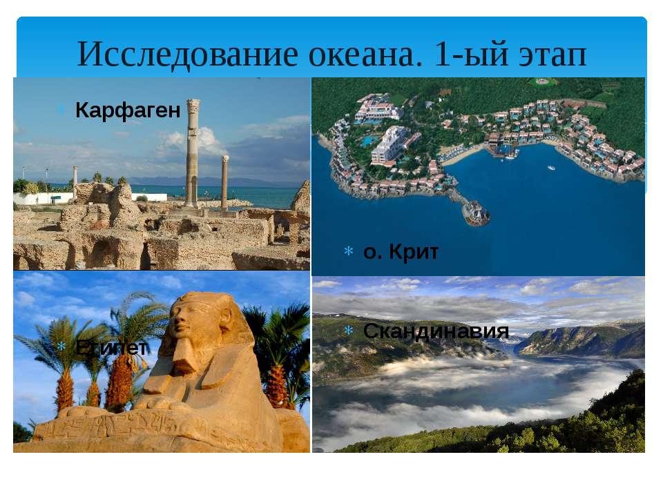 Исследование океана. 1-ый этап Карфаген Египет о. Крит Скандинавия