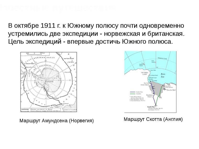 В октябре 1911 г. к Южному полюсу почти одновременно устремились две экспедиц...