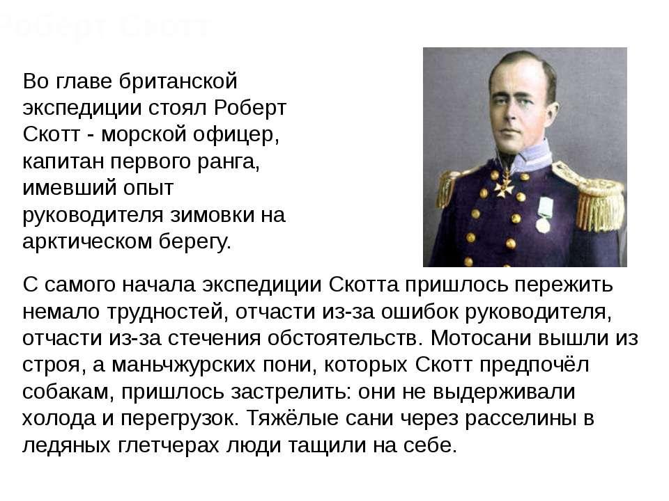 Во главе британской экспедиции стоял Роберт Скотт - морской офицер, капитан п...