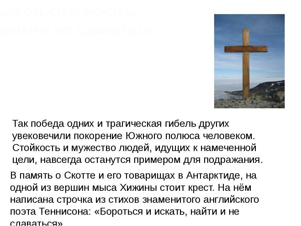 Так победа одних и трагическая гибель других увековечили покорение Южного пол...