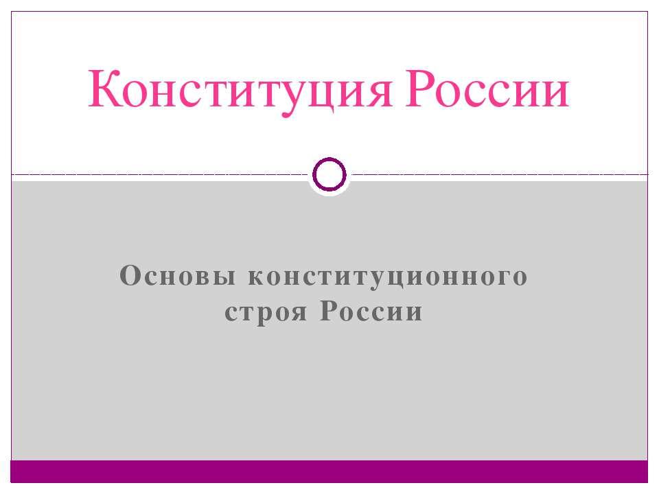 Основы конституционного строя России Конституция России