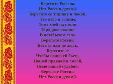 Берегите Россию. Нет России другой. Берегите ее тишину и покой, Это небо и со...