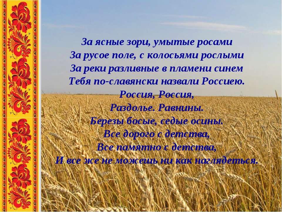 За ясные зори, умытые росами За русое поле, с колосьями рослыми За реки разли...