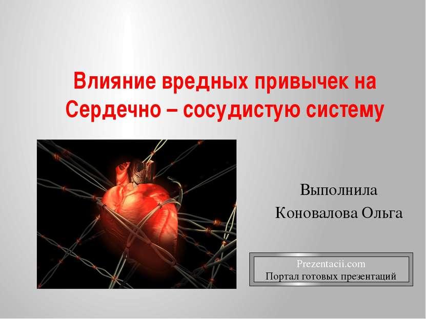 Влияние вредных привычек на Сердечно – сосудистую систему Выполнила Коновалов...